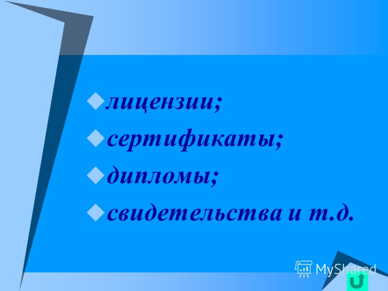 лицензии; сертификаты; дипломы; свидетельства и т.д.