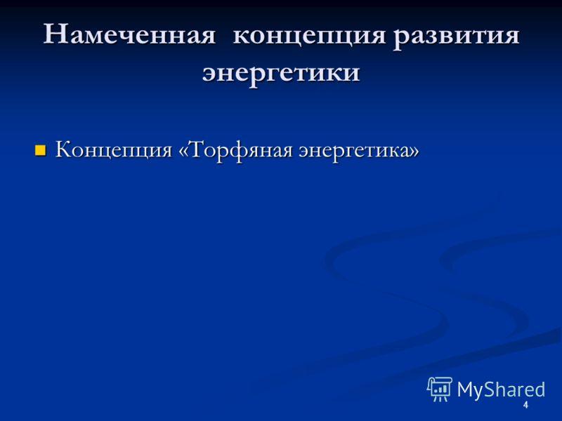 4 Намеченная концепция развития энергетики Концепция «Торфяная энергетика» Концепция «Торфяная энергетика»