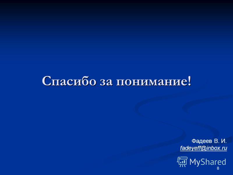 8 Спасибо за понимание! Фадеев В. И. fadeyeff@inbox.ru