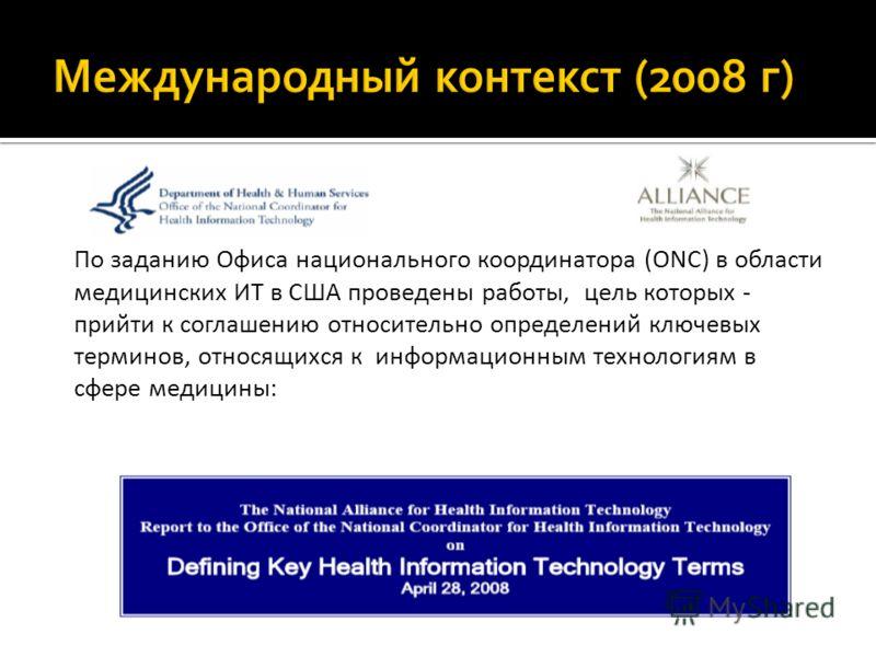 По заданию Офиса национального координатора (ONC) в области медицинских ИТ в США проведены работы, цель которых - прийти к соглашению относительно определений ключевых терминов, относящихся к информационным технологиям в сфере медицины: