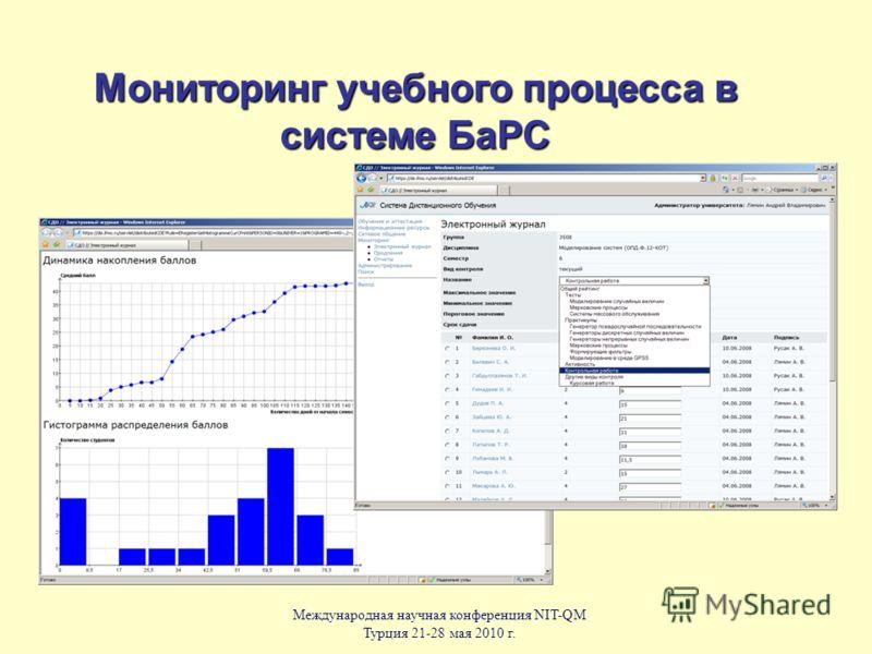 Мониторинг учебного процесса в системе БаРС Международная научная конференция NIT-QM Турция 21-28 мая 2010 г.
