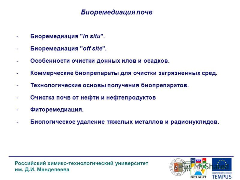 Российский химико-технологический университет им. Д.И. Менделеева Биоремедиация почв - Биоремедиация