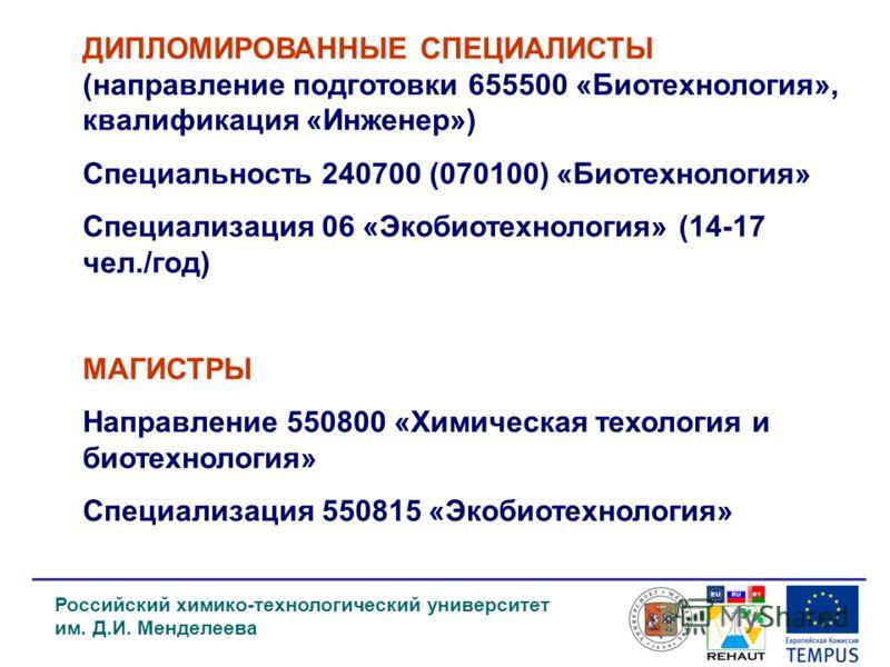 Российский химико-технологический университет им. Д.И. Менделеева ДИПЛОМИРОВАННЫЕ СПЕЦИАЛИСТЫ (направление подготовки 655500 «Биотехнология», квалификация «Инженер») Специальность 240700 (070100) «Биотехнология» Специализация 06 «Экобиотехнология» (1