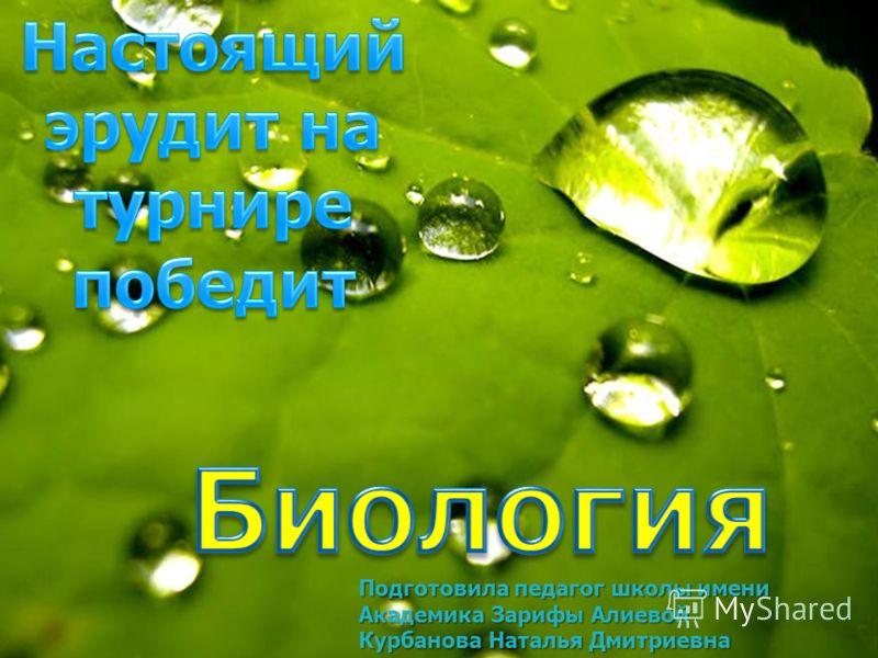 Подготовила педагог школы имени Академика Зарифы Алиевой Курбанова Наталья Дмитриевна