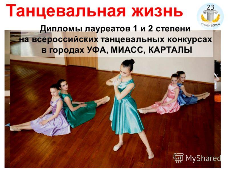 Танцевальная жизнь Дипломы лауреатов 1 и 2 степени на всероссийских танцевальных конкурсах в городах УФА, МИАСС, КАРТАЛЫ