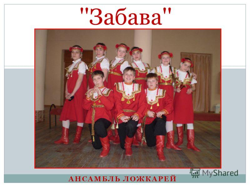 АНСАМБЛЬ ЛОЖКАРЕЙ ''Забава''