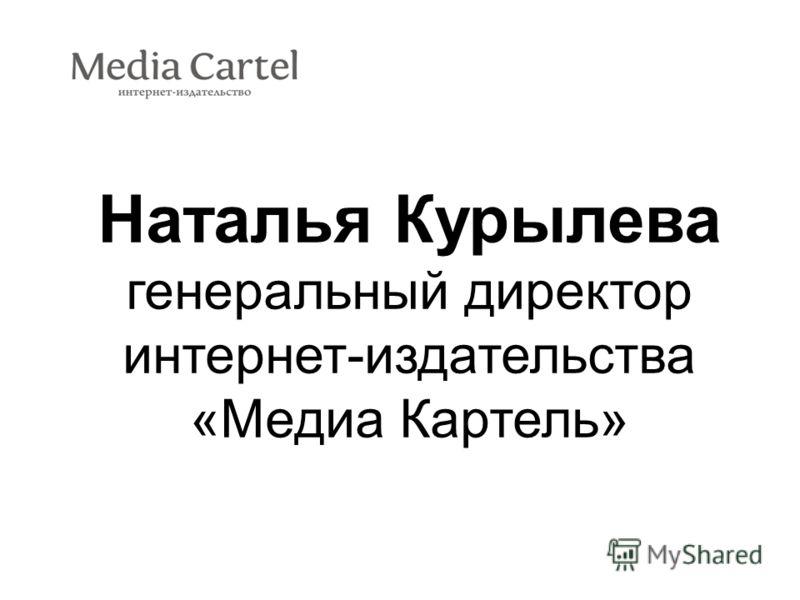 Наталья Курылева генеральный директор интернет-издательства «Медиа Картель»