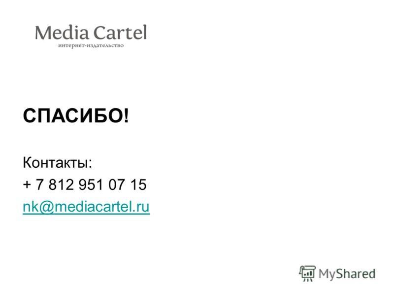 СПАСИБО! Контакты: + 7 812 951 07 15 nk@mediacartel.ru