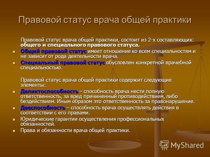 Презентация на тему Нормативно правовая база врача общей  6 Правовой статус врача общей практики Правовой статус врача общей практики