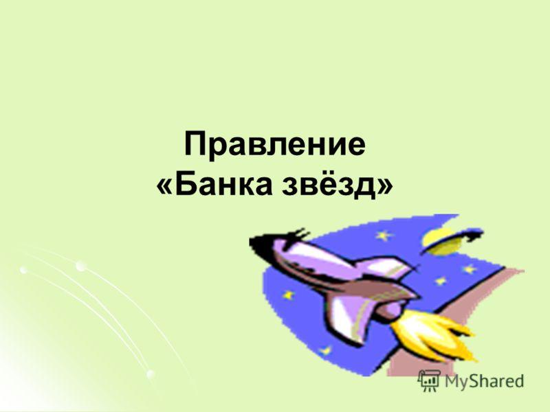 Правление «Банка звёзд»