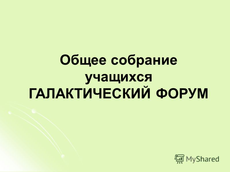 Общее собрание учащихся ГАЛАКТИЧЕСКИЙ ФОРУМ