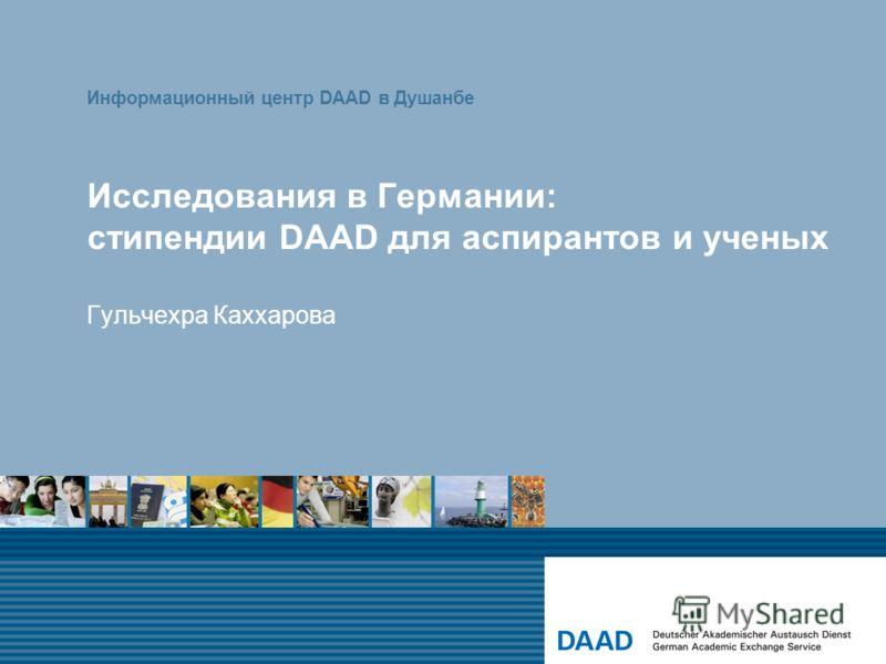 Исследования в Германии: стипендии DAAD для аспирантов и ученых Гульчехра Каххарова Информационный центр DAAD в Душанбе