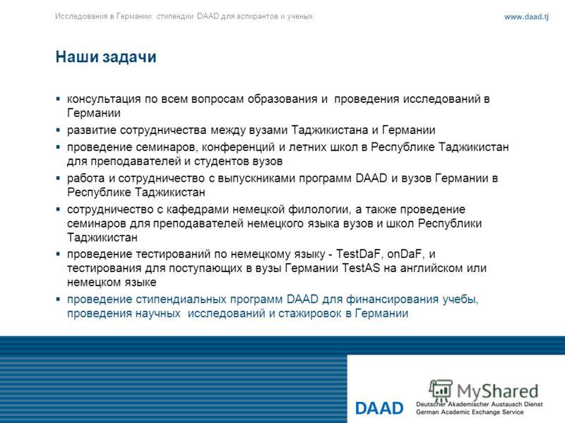 Наши задачи консультация по всем вопросам образования и проведения исследований в Германии развитие сотрудничества между вузами Таджикистана и Германии проведение семинаров, конференций и летних школ в Республике Таджикистан для преподавателей и студ