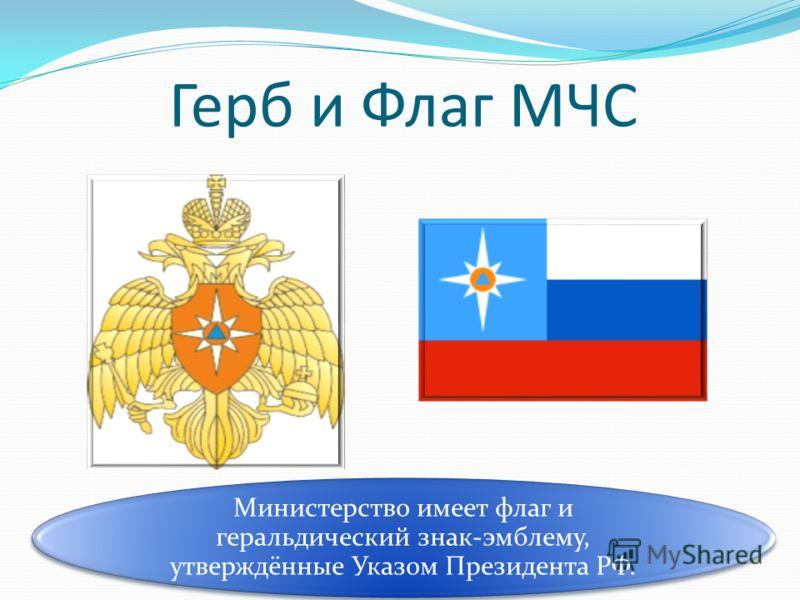 Герб и Флаг МЧС Министерство имеет флаг и геральдический знак- эмблему, утверждённые Указом Президента РФ.