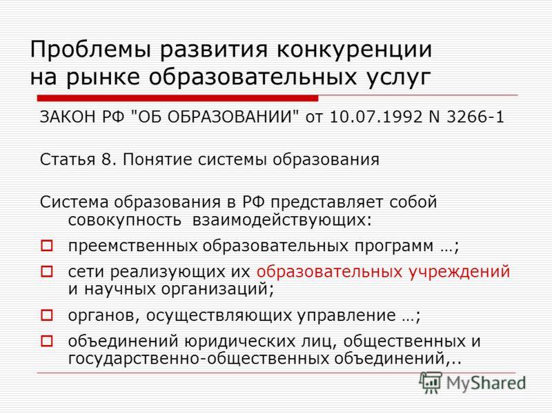 Проблемы развития конкуренции на рынке образовательных услуг ЗАКОН РФ