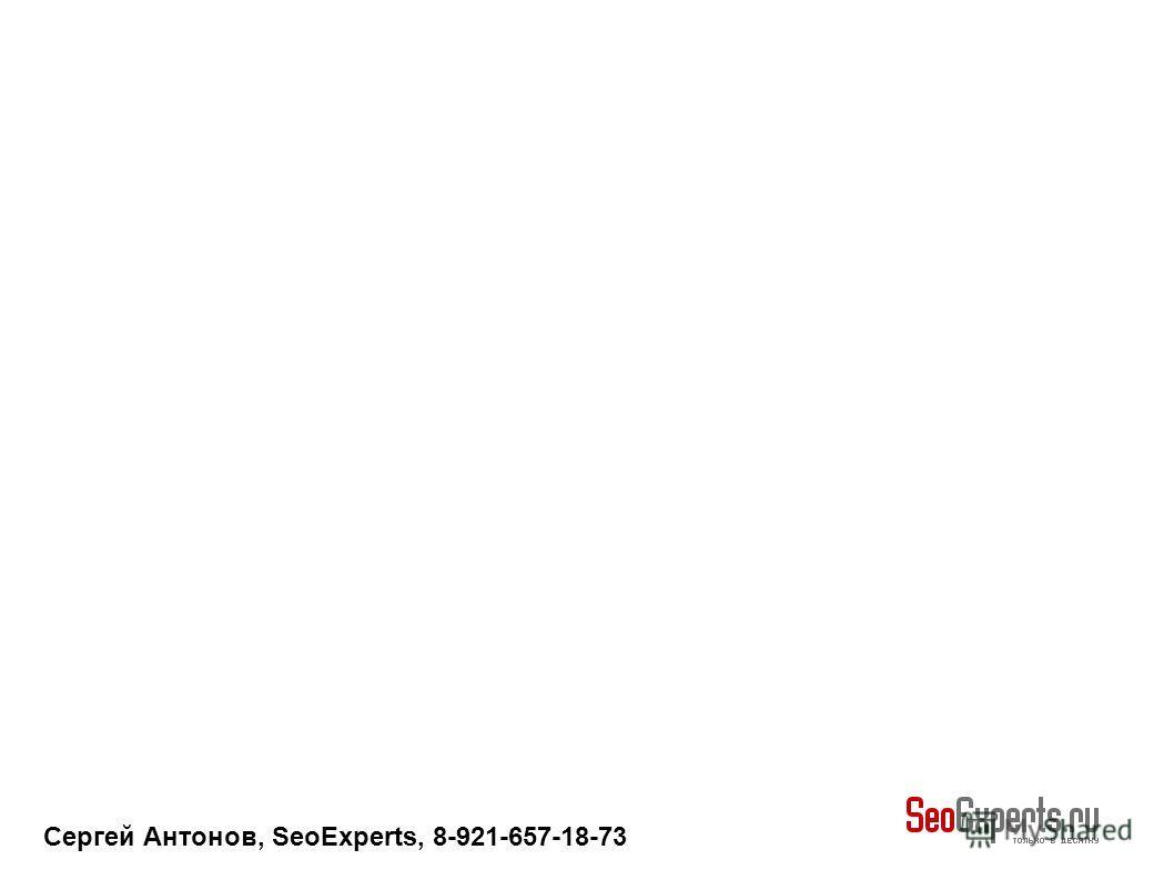 Сергей Антонов, SeoExperts, 8-921-657-18-73