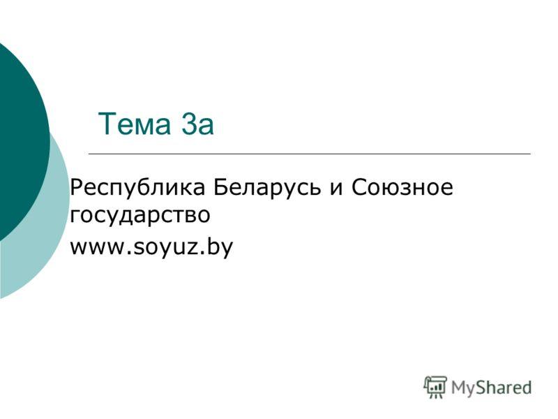 Тема 3а Республика Беларусь и Союзное государство www.soyuz.by