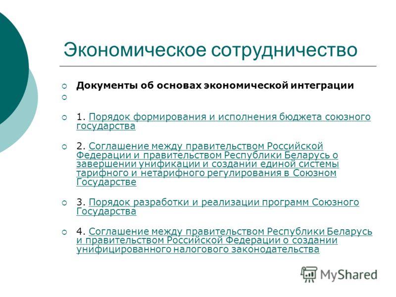 Экономическое сотрудничество Документы об основах экономической интеграции 1. Порядок формирования и исполнения бюджета союзного государстваПорядок формирования и исполнения бюджета союзного государства 2. Соглашение между правительством Российской Ф