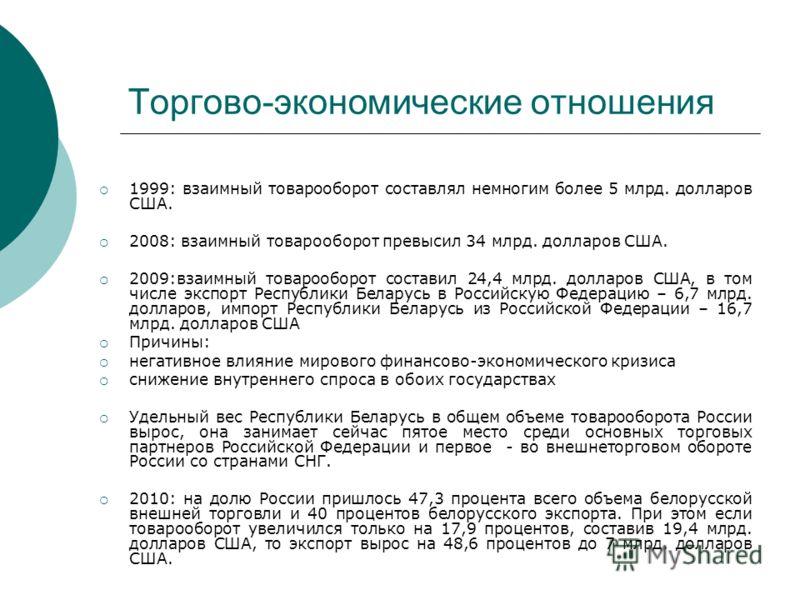 Торгово-экономические отношения 1999: взаимный товарооборот составлял немногим более 5 млрд. долларов США. 2008: взаимный товарооборот превысил 34 млрд. долларов США. 2009:взаимный товарооборот составил 24,4 млрд. долларов США, в том числе экспорт Ре