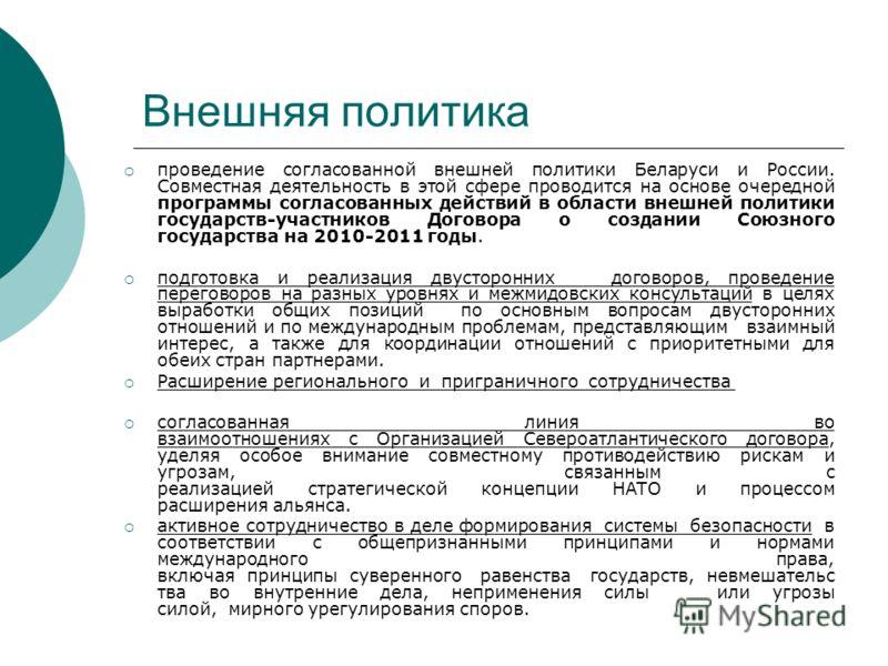 Внешняя политика проведение согласованной внешней политики Беларуси и России. Совместная деятельность в этой сфере проводится на основе очередной программы согласованных действий в области внешней политики государств-участников Договора о создании Со