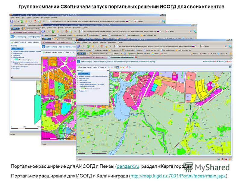 Группа компаний CSoft начала запуск портальных решений ИСОГД для своих клиентов Портальное расширение для ИСОГД г. Калининграда (http://map.klgd.ru:7001/Portal/faces/main.jspx)http://map.klgd.ru:7001/Portal/faces/main.jspx Портальное расширение для А