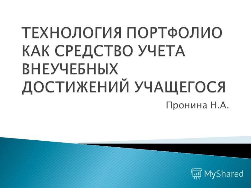 Пронина Н.А.