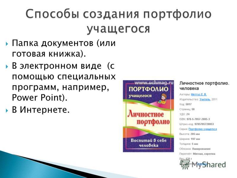 Папка документов (или готовая книжка). В электронном виде (с помощью специальных программ, например, Power Point). В Интернете.