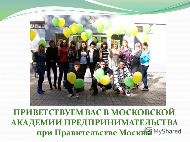 ПРИВЕТСТВУЕМ ВАС В МОСКОВСКОЙ АКАДЕМИИ ПРЕДПРИНИМАТЕЛЬСТВА при Правительстве Москвы