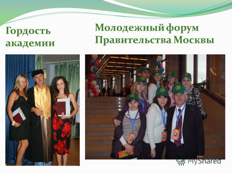Гордость академии Молодежный форум Правительства Москвы