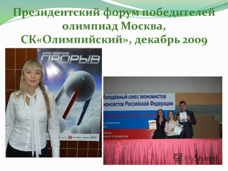 Президентский форум победителей олимпиад Москва, СК«Олимпийский», декабрь 2009