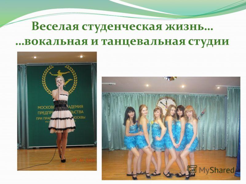 Веселая студенческая жизнь… …вокальная и танцевальная студии