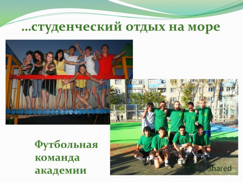 …студенческий отдых на море Футбольная команда академии