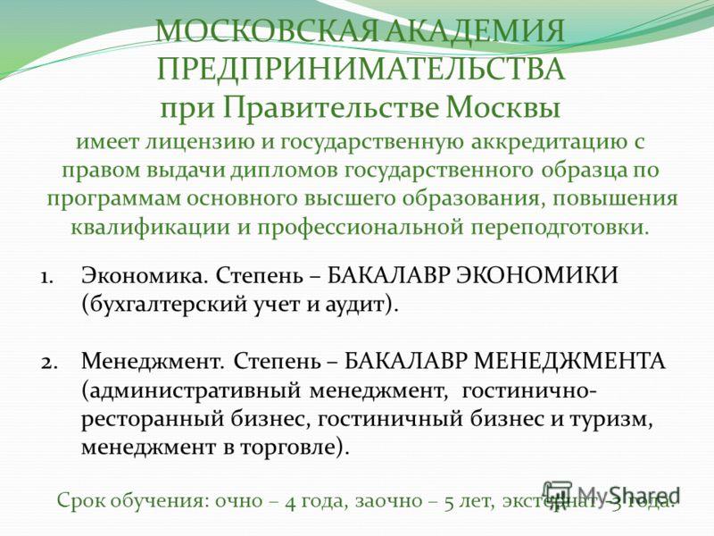 МОСКОВСКАЯ АКАДЕМИЯ ПРЕДПРИНИМАТЕЛЬСТВА при Правительстве Москвы имеет лицензию и государственную аккредитацию с правом выдачи дипломов государственного образца по программам основного высшего образования, повышения квалификации и профессиональной пе