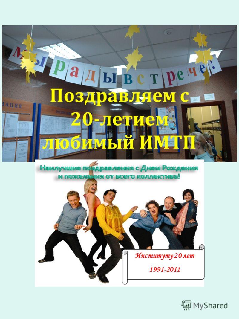 Поздравляем с 20-летием любимый ИМТП Институту 20 лет 1991-2011