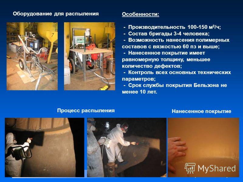 Оборудование для распыления Процесс распыления Особенности: - Производительность 100-150 м 2 /ч; - Состав бригады 3-4 человека; - Возможность нанесения полимерных составов с вязкостью 60 пз и выше; - Нанесенное покрытие имеет равномерную толщину, мен