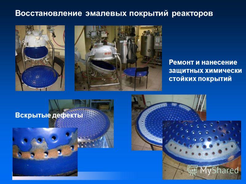 Восстановление эмалевых покрытий реакторов Вскрытые дефекты Ремонт и нанесение защитных химически стойких покрытий