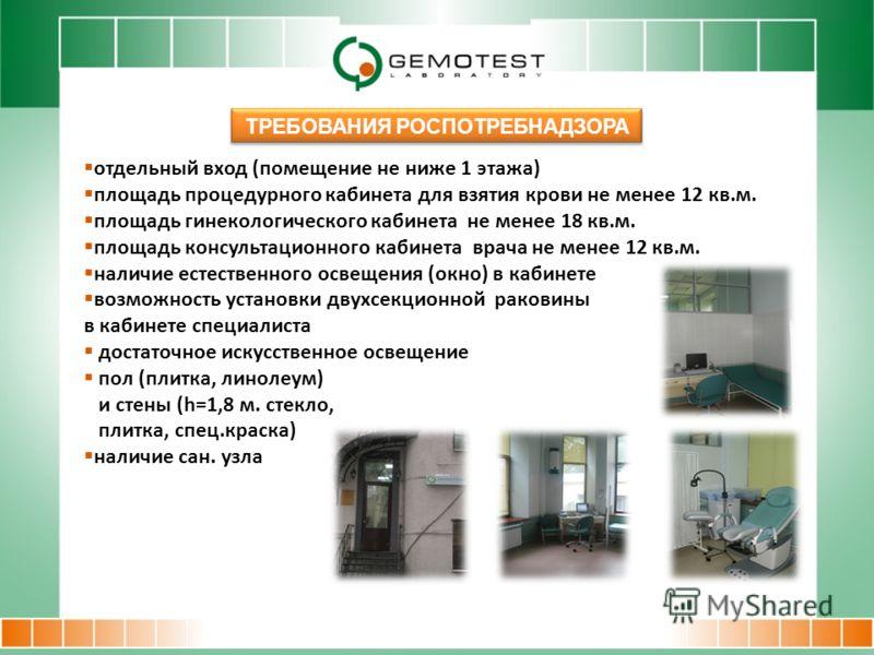 отдельный вход (помещение не ниже 1 этажа) площадь процедурного кабинета для взятия крови не менее 12 кв.м. площадь гинекологического кабинета не менее 18 кв.м. площадь консультационного кабинета врача не менее 12 кв.м. наличие естественного освещени