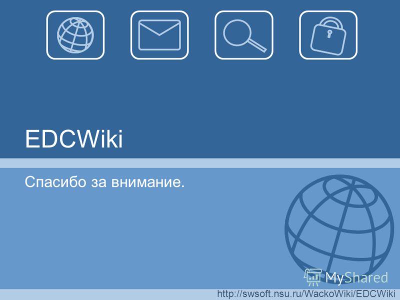 EDCWiki Спасибо за внимание. http://swsoft.nsu.ru/WackoWiki/EDCWiki