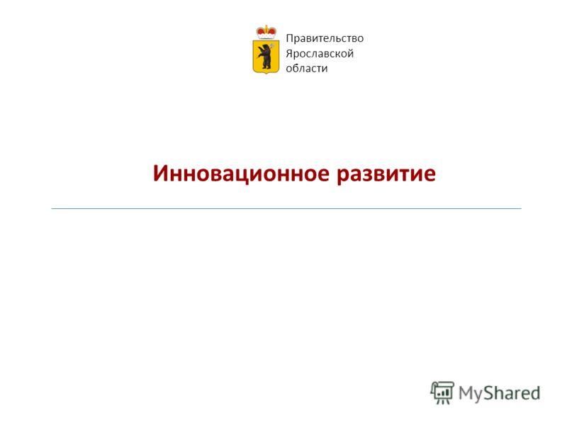 Инновационное развитие Правительство Ярославской области