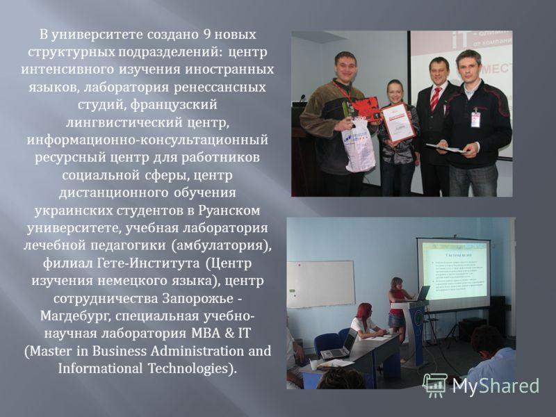 В университете создано 9 новых структурных подразделений: центр интенсивного изучения иностранных языков, лаборатория ренессансных студий, французский лингвистический центр, информационно-консультационный ресурсный центр для работников социальной сфе