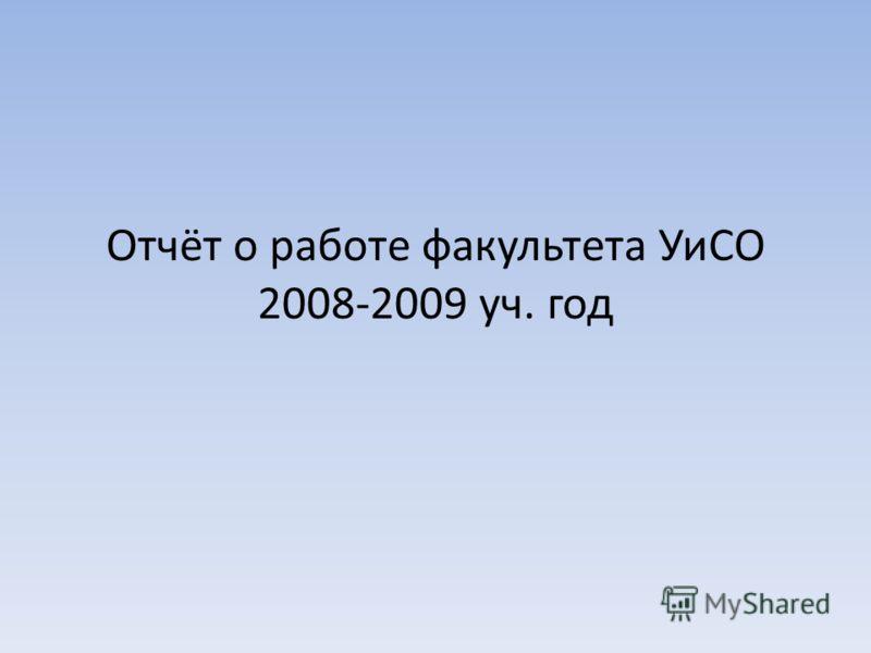 Отчёт о работе факультета УиСО 2008-2009 уч. год