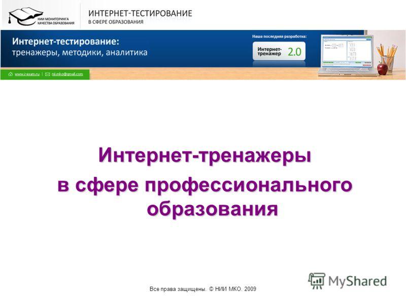 Все права защищены. © НИИ МКО. 2009 Интернет-тренажеры в сфере профессионального образования