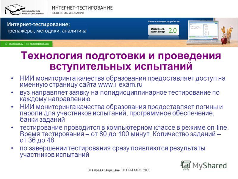 Все права защищены. © НИИ МКО. 2009 Технология подготовки и проведения вступительных испытаний НИИ мониторинга качества образования предоставляет доступ на именную страницу сайта www.i-exam.ru вуз направляет заявку на полидисциплинарное тестирование