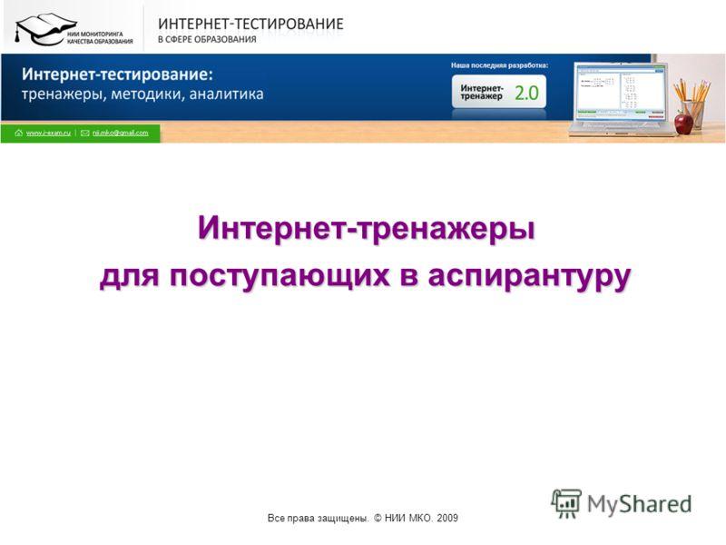 Все права защищены. © НИИ МКО. 2009 Интернет-тренажеры для поступающих в аспирантуру