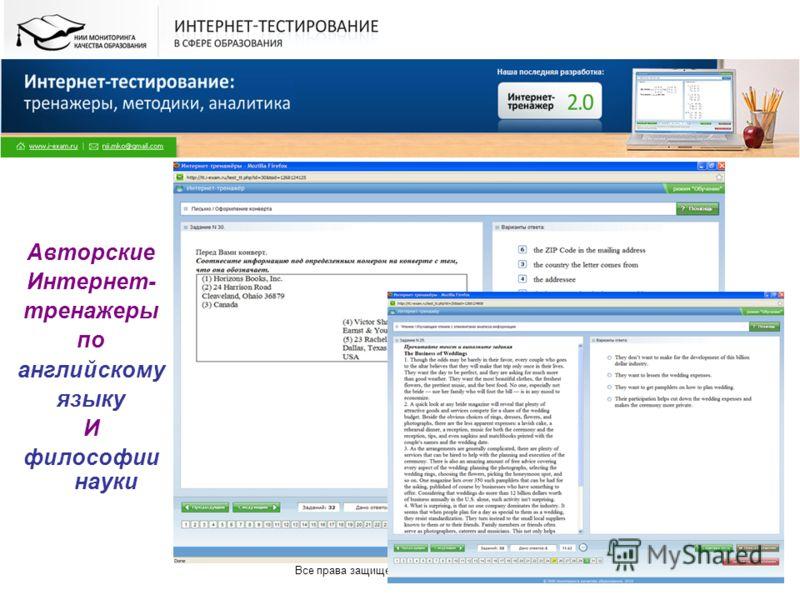Все права защищены. © НИИ МКО. 2009 Авторские Интернет- тренажеры по английскому языку И философии науки