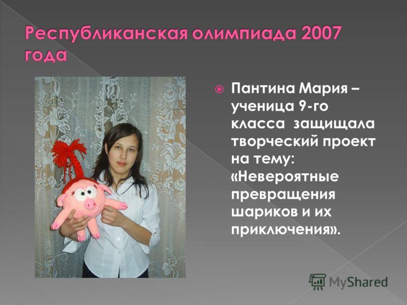 Пантина Мария – ученица 9-го класса защищала творческий проект на тему: «Невероятные превращения шариков и их приключения».