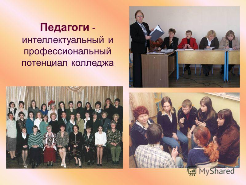 Образовательный процесс обеспечивают 57 преподавателей, из них: 2 заслуженных учителя, 9 почетных работников, 7 отличников просвещения, 4 кандидата наук, 40 преподавателей награждены почетными грамотами Министерства образования и других учреждений