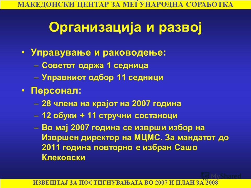 Oрганизација и развој Управување и раководење: –Советот одржа 1 седница –Управниот одбор 11 седници Персонал: –28 члена на крајот на 2007 година –12 обуки + 11 стручни состаноци –Во мај 2007 година се изврши избор на Извршен директор на МЦМС. За манд