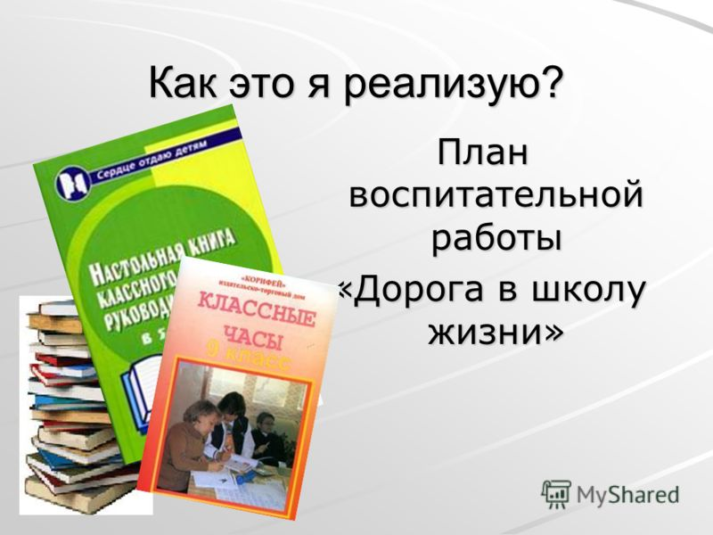 Как это я реализую? План воспитательной работы «Дорога в школу жизни» «Дорога в школу жизни»