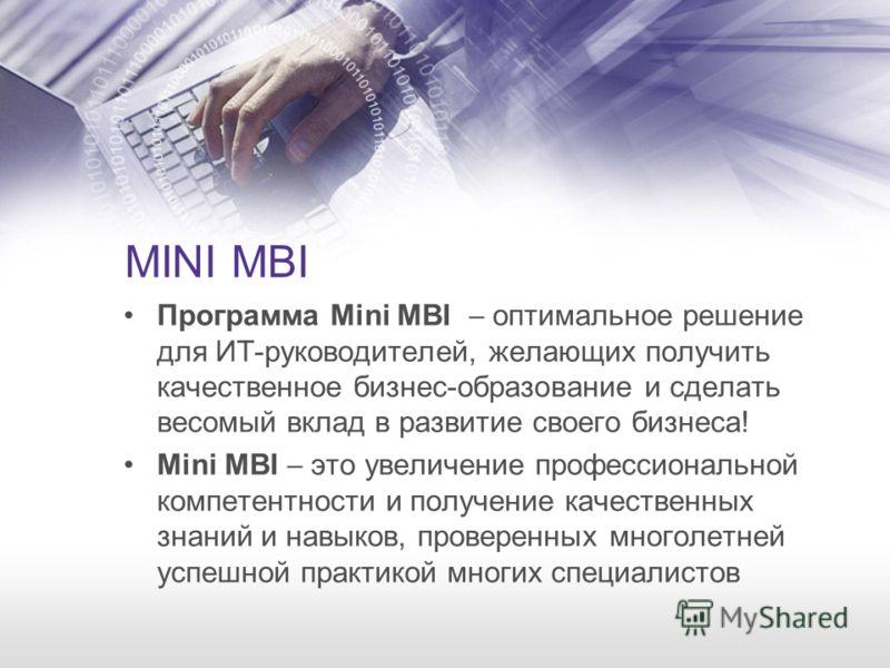 MINI MBI Программа Mini MBI оптимальное решение для ИТ-руководителей, желающих получить качественное бизнес-образование и сделать весомый вклад в развитие своего бизнеса! Mini MBI это увеличение профессиональной компетентности и получение качественны